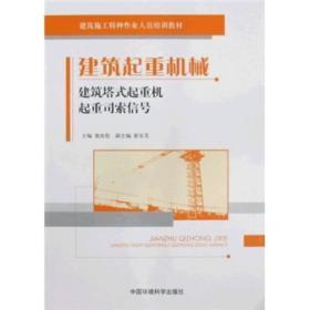 建筑施工特种作业人员培训教材:建筑起重机械(建筑塔式起重机 起重司索信号)