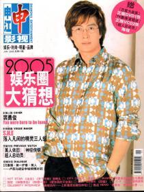 申江影视2005年.总第13、15、16期.3册合售