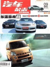 Aut0 Magazine汽车杂志2007年9月.总第312期