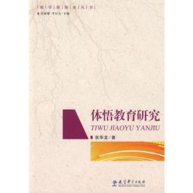 正版图书 体悟教育研究