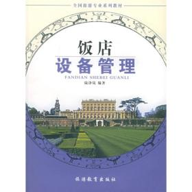 全国旅游专业系列教材:饭店设备管理