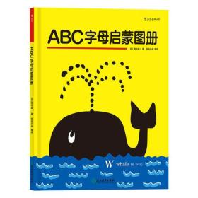 ABC字母启蒙图册