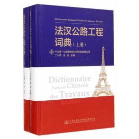 法汉公路工程词典
