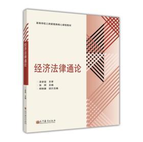 高等学校工商管理类核心课程教材:经济法律通论
