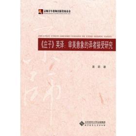 《庄子》英译:审美意象的译者接受研究