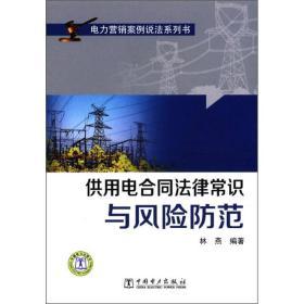 电力营销案例说法系列书:供用电合同法律常识与风险防范
