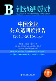 中国企业公众透明度报告(2014~2015)No.1