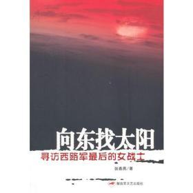向东找太阳 张春燕 解放军文艺出版社