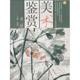 美术鉴赏第二2版张道一高等教育出版社9787040185829