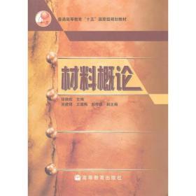 正版材料概论徐晓虹高等教育出版社9787040186819ai2