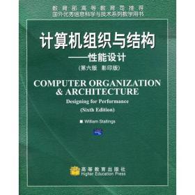 计算机组织与结构——性能设计(第六版 影印版)