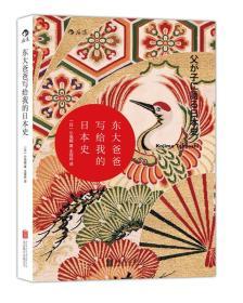 东大爸爸写给我的日本史 小岛毅 北京联合出版公司 9787550260474