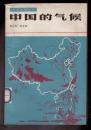 中国的气候  印量4200册