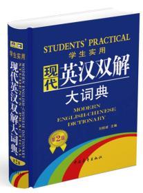 送书签lt-9787500682851-学生实用现代英汉双解大词典(第2版)