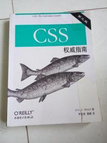 CSS权威指南 第三版