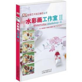 绘画艺术成功捷径丛书:水彩画工作室2
