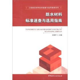 工程建设材料标准速查与选用指南系列:防水材料标准速查与选用指南