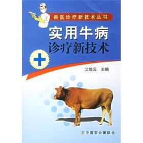 实用牛病诊疗新技术