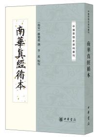 南华真经循本/中国思想史资料丛刊