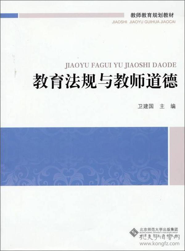 教育法规与教师道德