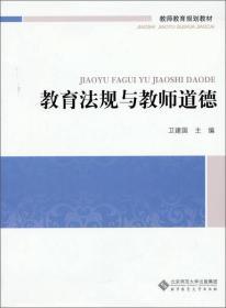 教师教育通识系列教材:教育法规与教师道德