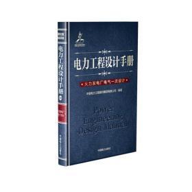 电力工程设计手册.火力发电厂电气一次设计8
