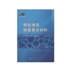 颗粒增强镁基复合材料