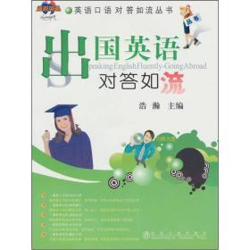 英语口语对答如流丛书:出国英语对答如流