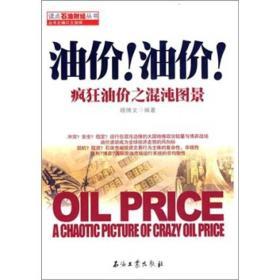 油价!油价!疯狂油价之混沌图景