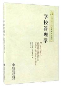 经典教科书系列:学校管理学