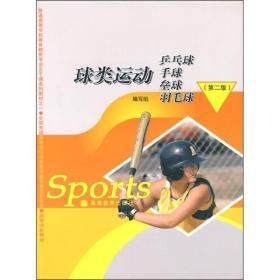 当天发货,秒回复咨询 现货包邮球类运动乒乓球手球垒球羽毛球第二2版本书高等教育出版 如图片不符的请以标题和isbn为准