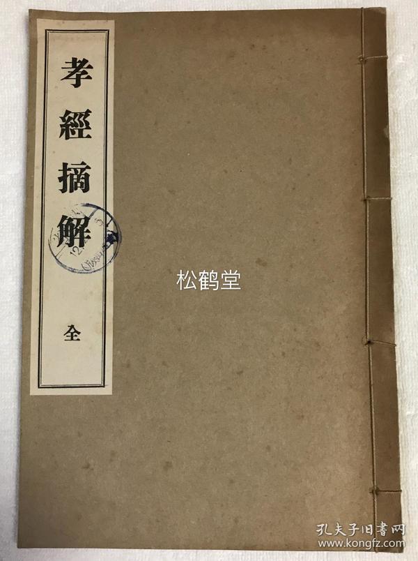 《孝经摘要》1册全,和本,汉文,昭和12年,1937年版,正气书院钦圣会发行,该书卷前书名页为蓝墨印刷,题词等为红墨印刷,十分精美的早期排印本。