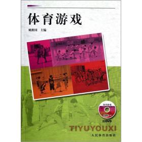 当天发货,秒回复咨询 二手体育游戏 姚维国 人民体育出版社 如图片不符的请以标题和isbn为准。