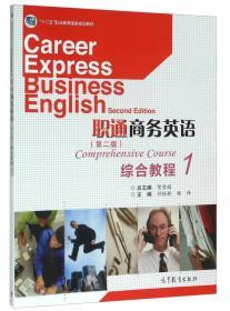 职通商务英语(第二版)综合教程1