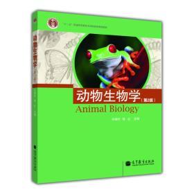 正版二手动物生物学(第2版)9787040207651