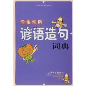 学生常用谚语造句词典