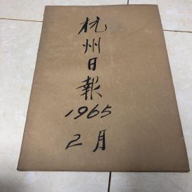 杭州日报1965年2月合订本 馆藏