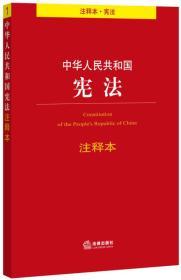 中华人民共和国宪法注释本
