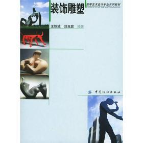 装饰雕塑 9787506432177 王铁城 刘玉庭 中国纺织出版社