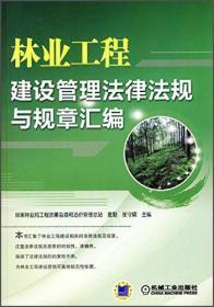 林业工程建设管理法律法规与规章汇编