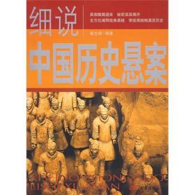 正版ir-9787807590088-细说中国历史悬案