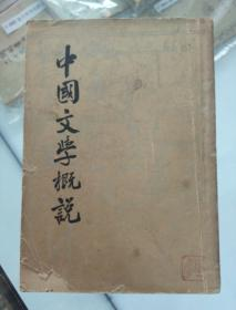 中国文学概说  民国版1947年印
