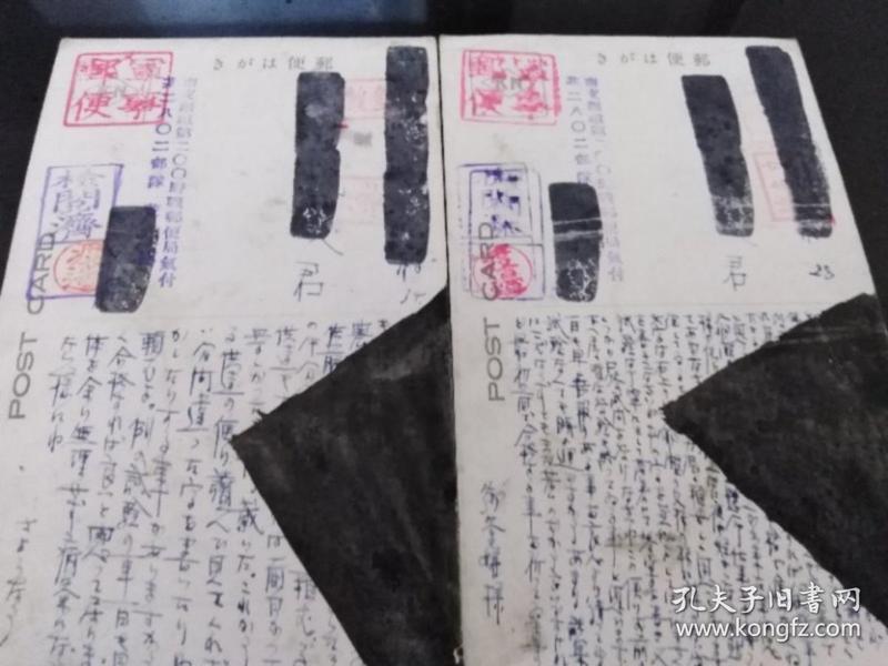 侵华日军发行的明信片,南支派遣军,有中国传统图案麒麟送子·酒送蟾宝