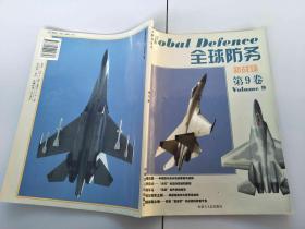 全球防务新战场 第9卷