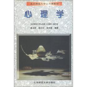 北京师范大学公共课教材:心理学