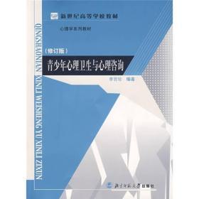 保证正版 青少年心理卫生与心理咨询(第2版) 李百珍著 北京师范大学出版社