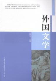 外国文学 吴舜立 陕西师范大学出版9787561378106