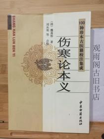 100种珍本古医籍整理集成:伤寒论本义(正版 一版一印)