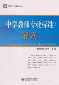 教师工作系列丛书:中学教师专业标准(试行)解读