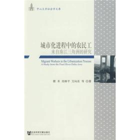城市化进程中的农民工:来自珠江三角洲的研究